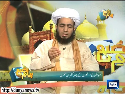 Peyam-e-Subh – 27th May 2014