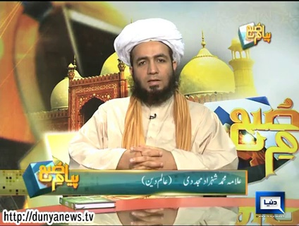 Peyam e Subh – 28th May 2014