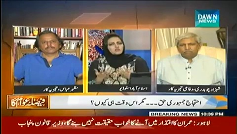 Faisla Awam Ka – 27th June 2014