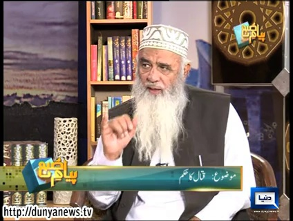 Peyam e Subh with Aniq Ahmad – 2nd Jun 2014