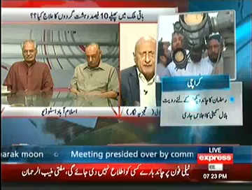 Suno On Express News – 28th June 2014