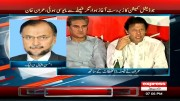Special Transmission On Express News – 25th July 2015